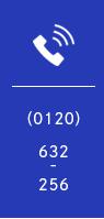 TEL:(0120)632-256 メールでのお問い合わせ